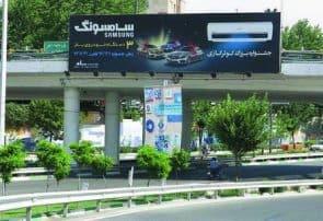 لایحه تخفیف ۳۵درصدی عوارض تابلوهای تبلیغاتی قم تصویب شد