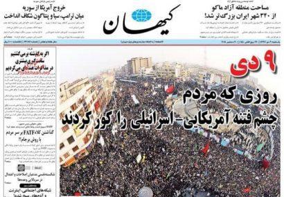 صفحه نخست روزنامه ها امروز ۱۳۹۷/۱۰/۰۹