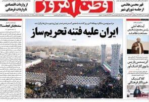 صفحه نخست روزنامه ها امروز ۱۳۹۷/۱۰/۱۰