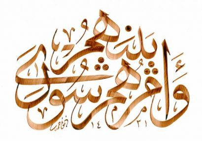 اعضای شورای اسلامی شهر مقدس قم – دوره پنجم