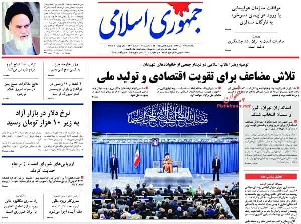 صفحه نخست روزنامه ها امروز  ۱۳۹۷/۹/۲۳
