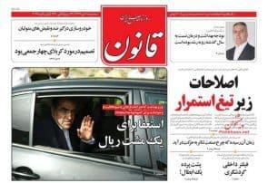 صفحه نخست روزنامه ها امروز ۱۳۹۷/۱۰/۱۱