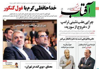 صفحه نخست روزنامه ها امروز ۱۳۹۷/۱۰/۱۵