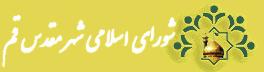 شورای اسلامی شهر مقدس قم