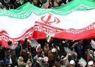 نظام اسلامی ایران پس از چهل سال در اوج قدرت و عزت است
