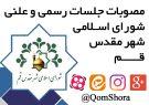 مصوبات جلسه نود و نهم شورای اسلامی شهر قم-دوره پنجم