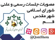 مصوبات جلسه یکصدوسی و دومین شورای اسلامی شهر قم-دوره پنجم