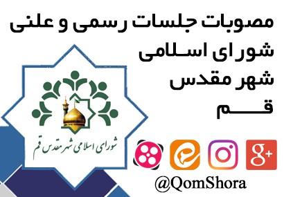 مصوبات جلسه یکصدوچهل و سوم شورای اسلامی شهر قم-دوره پنجم