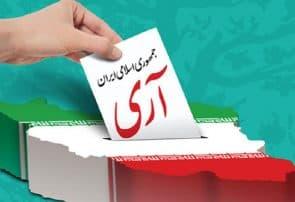 روز دوازدهم فروردين، روز تثبيت انقلاب اسلامی