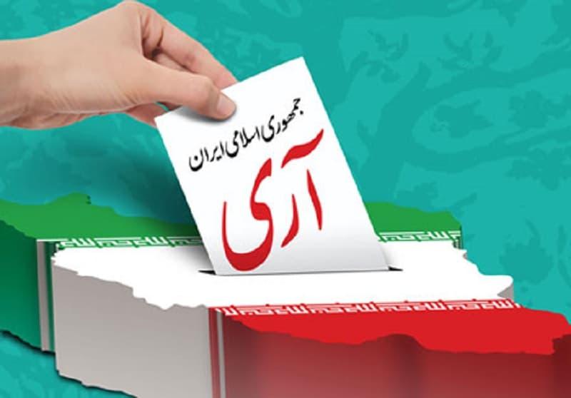 روز دوازدهم فروردین، روز تثبیت انقلاب اسلامی