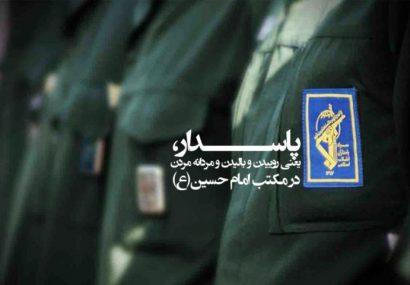 پاسداری از انقلاب در واقع نماد ارادهی انقلابی کشور است