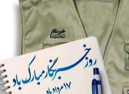 نماهنگ | گرامیداشت روز خبرنگار