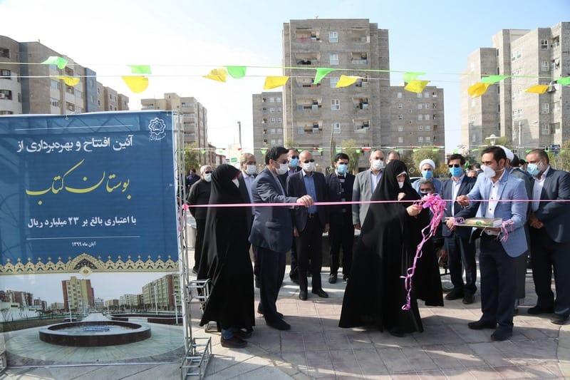 آیین افتتاح و بهره برداری از بوستان کتاب همزمان با هفته کتاب و کتابخوانی