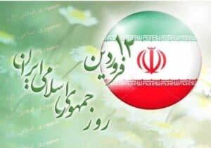 دوازده فروردین روز تجلی اراده ملت ایران است