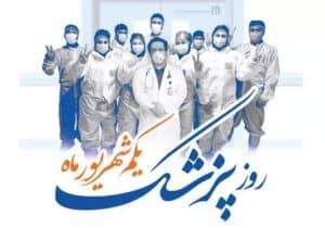 پیام شورای اسلامی شهر مقدس قم به مناسبت گرامیداشت روز پزشک