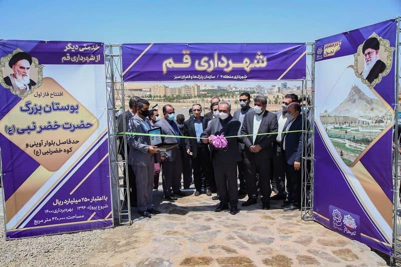 افتتاح بوستان خضرنبی علیه السلام