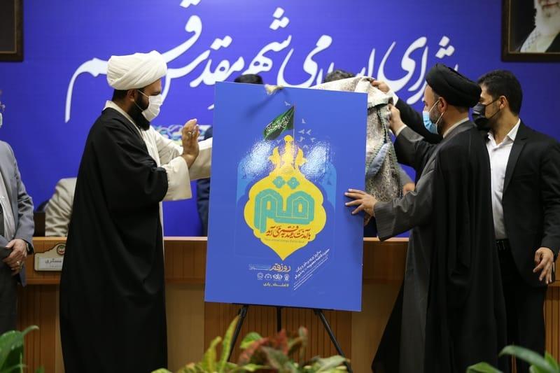 رونمایی از پوستر روز قم در یازدهمین جلسه رسمی و علنی شورای اسلامی شهر قم